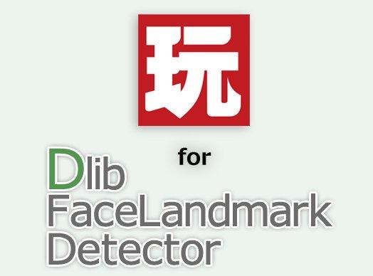 PlayMakerActionsForDlibFaceLandmarkDetector1